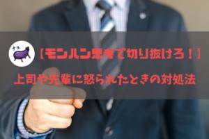 上司や先輩に怒られたときの対処法!【モンハン思考で切り抜けろ!】
