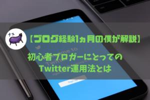 初心者ブロガーにとってのTwitter運用法とは【ブログ経験1ヵ月の僕が解説】
