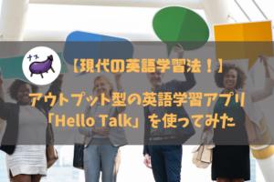 【現代の英語学習法】Hello Talkのレビュー!【外国語学習アプリ】