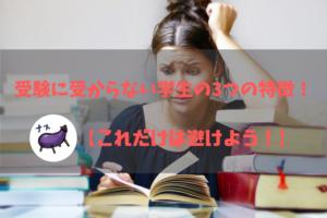 受験に受からない学生の3つの特徴!