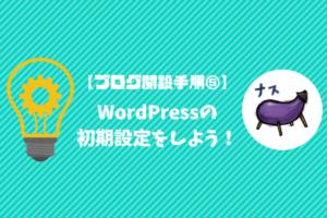 WordPressでブログを開設して、すぐにやるべき初期設定3つを徹底解説!