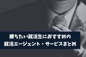勝ちたい就活生におすすめの就活エージェント・サービスまとめ【2021卒】