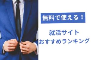 就活サイトおすすめランキング【無料で情報収集したい方向け】