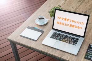 ブログは儲からないが、お金以上に重要なものが手に入る【完全初心者からの挑戦】