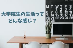 【大学院生の生活】暇な日と忙しい日のスケジュールについて解説